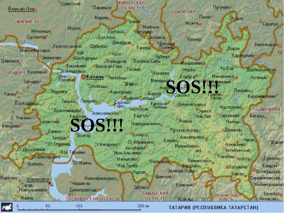 SOS!!! SOS!!!