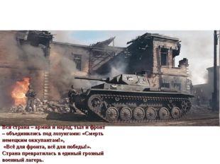 Вся страна – армия и народ, тыл и фронт – объединились под лозунгами: «Смерть