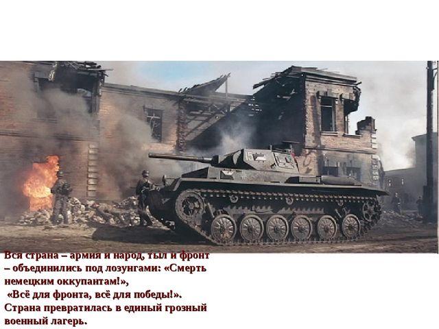 Вся страна – армия и народ, тыл и фронт – объединились под лозунгами: «Смерть...