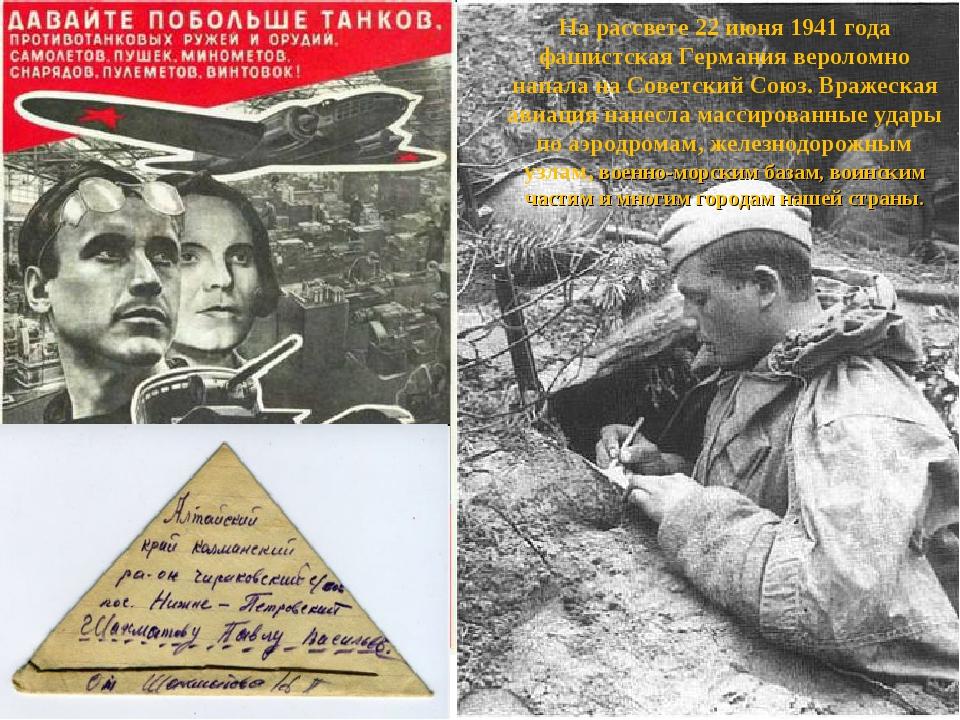 На рассвете 22 июня 1941 года фашистская Германия вероломно напала на Советск...