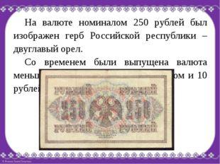 На валюте номиналом 250 рублей был изображен герб Российской республики – дв