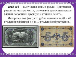 1918 год – выпущены новые рубли. Документы резали на четыре части, оклеивали