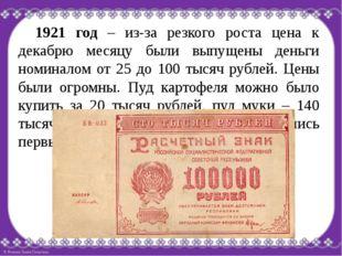 1921 год – из-за резкого роста цена к декабрю месяцу были выпущены деньги но