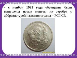 - с ноября 1921 года обращение были выпущены новые монеты из серебра с аббрев