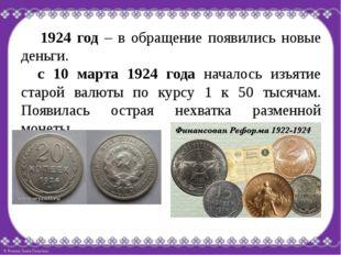 1924 год – в обращение появились новые деньги. с 10 марта 1924 года началос