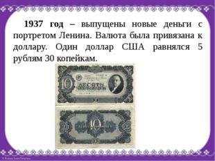 1937 год – выпущены новые деньги с портретом Ленина. Валюта была привязана к
