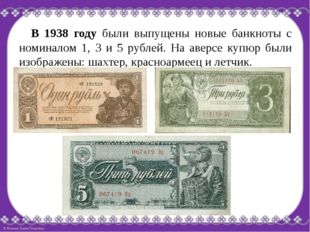 В 1938 году были выпущены новые банкноты с номиналом 1, 3 и 5 рублей. На авер