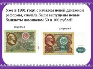 Уже в 1991 году, с началом новой денежной реформы, сначала были выпущены новы