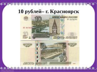 10 рублей– г. Красноярск