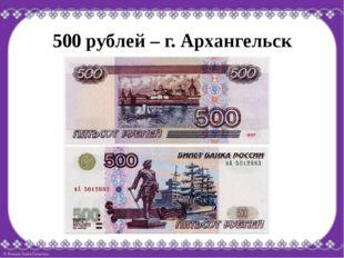 500 рублей – г. Архангельск