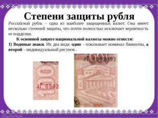 Степени защиты рубля Российский рубль – одна из наиболее защищенных валют. Он