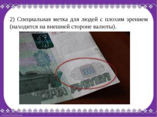 2) Специальная метка для людей с плохим зрением (находится на внешней стороне
