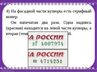 4) На фасадной части купюры есть серифный номер. Он напечатан два раза. Одна