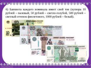 6) Банкнота каждого номинала имеет свой тон (купюра 10 рублей – палевый, 50 р