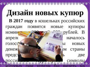 Дизайн новых купюр В 2017 году в кошельках российских граждан появятся новые
