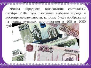 Финал народного голосования состоялся7 октября 2016 года. Россияне выбрали