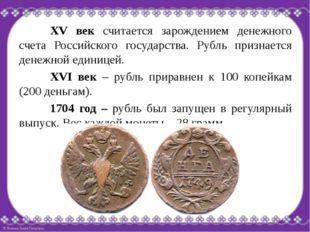 XV век считается зарождением денежного счета Российского государства. Рубл
