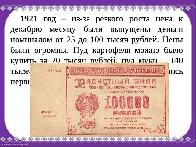 1921 год – из-за резкого роста цена к декабрю месяцу были выпущены деньги но...