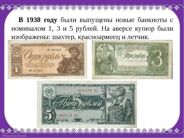 В 1938 году были выпущены новые банкноты с номиналом 1, 3 и 5 рублей. На авер...