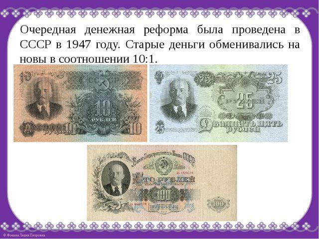Очередная денежная реформа была проведена в СССР в 1947 году. Старые деньги о...