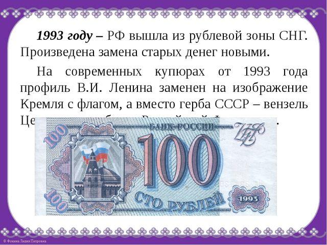1993 году – РФ вышла из рублевой зоны СНГ. Произведена замена старых денег н...