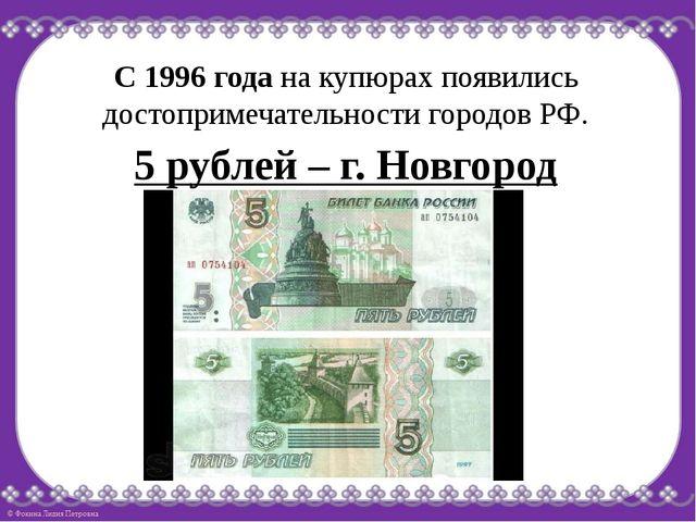 С 1996 года на купюрах появились достопримечательности городов РФ. 5 рублей –...