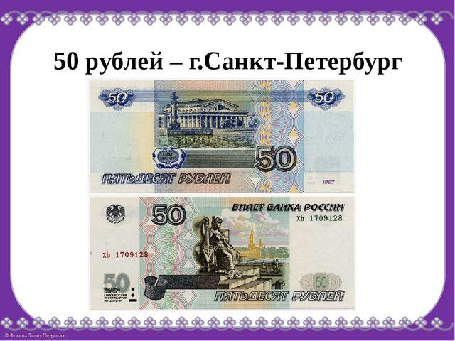 50 рублей – г.Санкт-Петербург