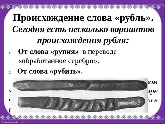 Происхождение слова «рубль». Сегодня есть несколько вариантов происхождения р...
