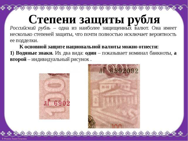 Степени защиты рубля Российский рубль – одна из наиболее защищенных валют. Он...