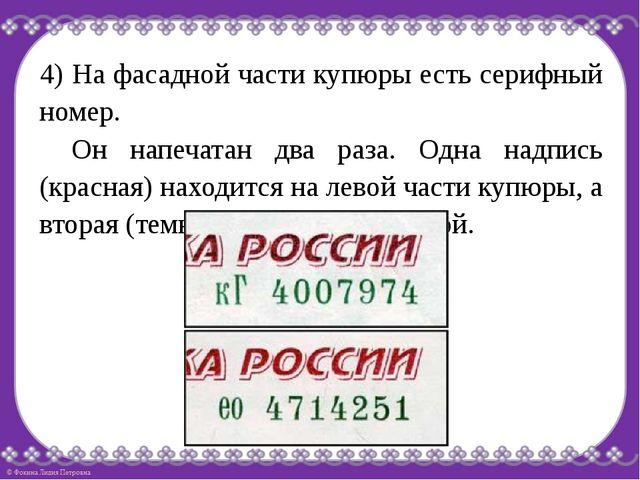 4) На фасадной части купюры есть серифный номер. Он напечатан два раза. Одна...