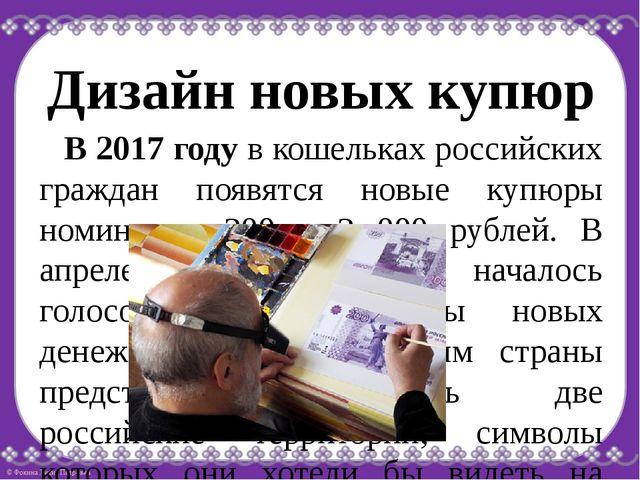 Дизайн новых купюр В 2017 году в кошельках российских граждан появятся новые...
