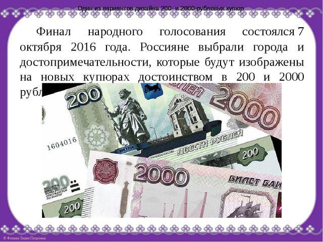 Финал народного голосования состоялся7 октября 2016 года. Россияне выбрали...