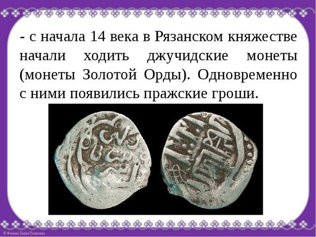 - с начала 14 века в Рязанском княжестве начали ходить джучидские монеты (мон...