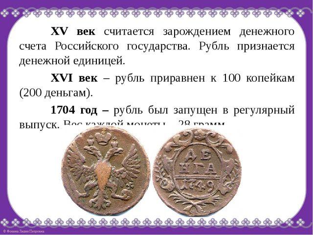 XV век считается зарождением денежного счета Российского государства. Рубл...