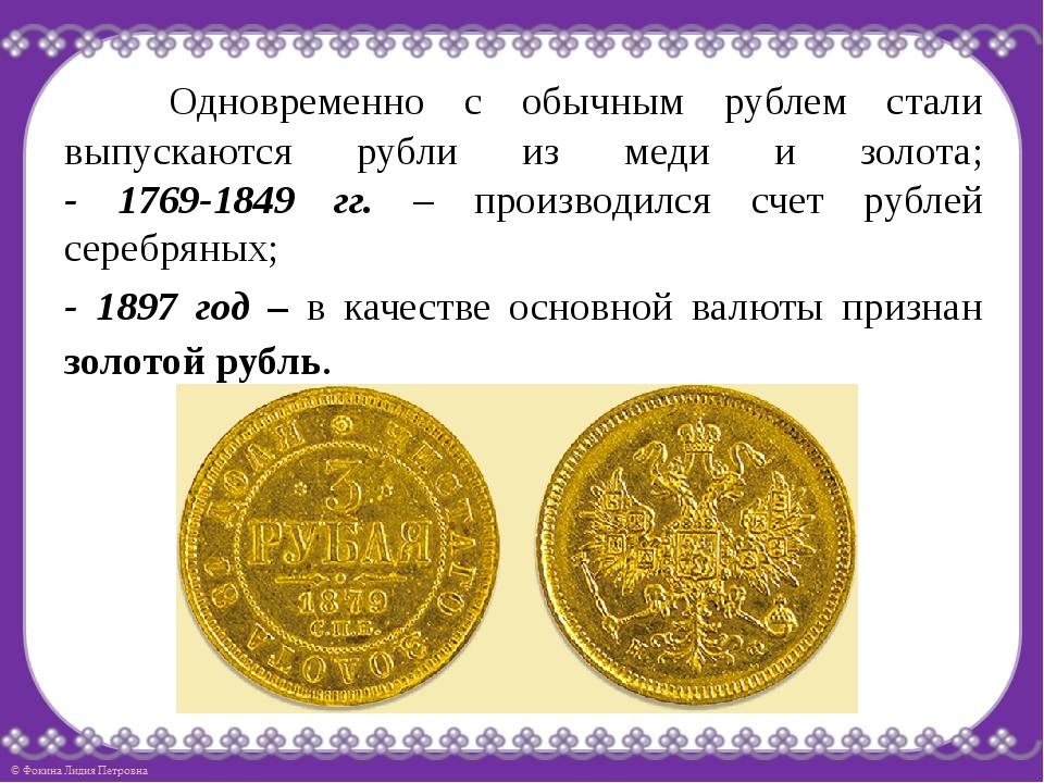 Одновременно с обычным рублем стали выпускаются рубли из меди и золота; -...