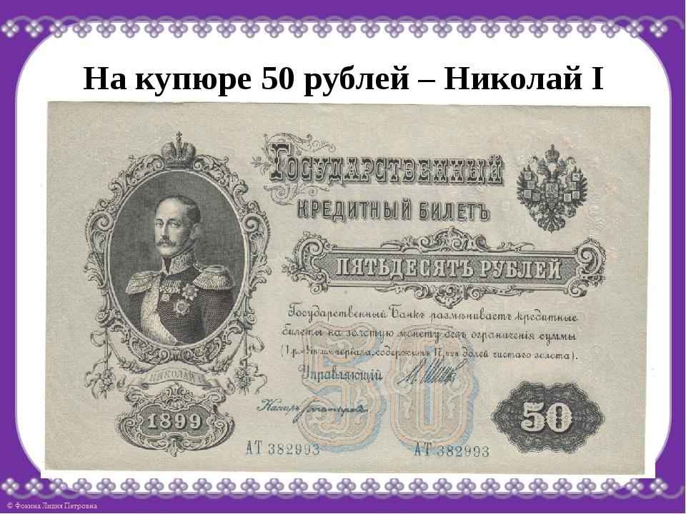 На купюре 50 рублей – Николай I