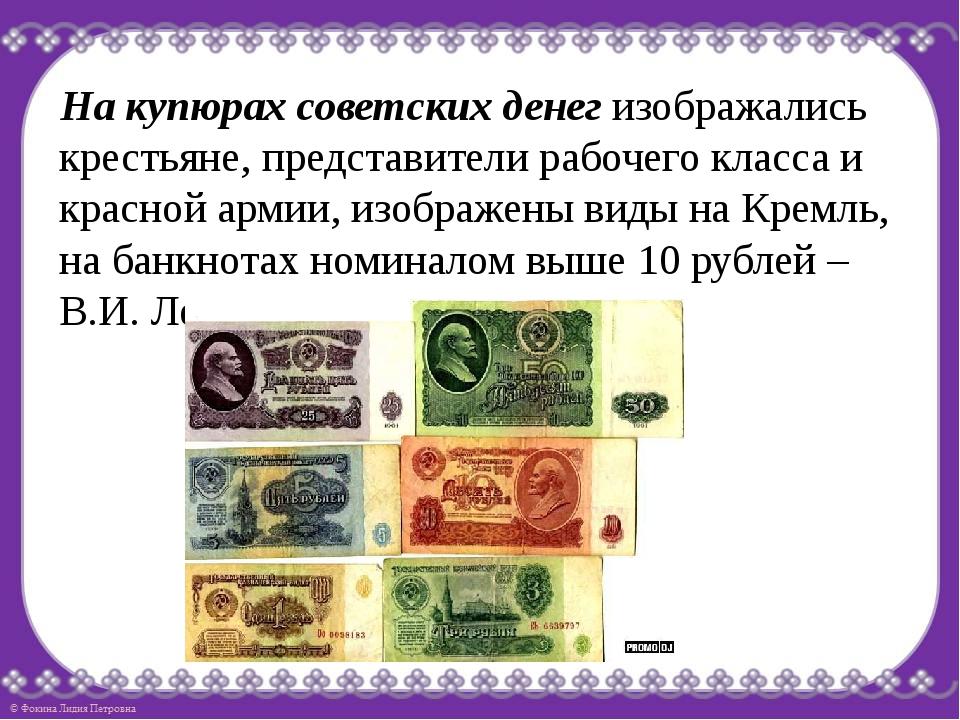 На купюрах советских денег изображались крестьяне, представители рабочего кла...