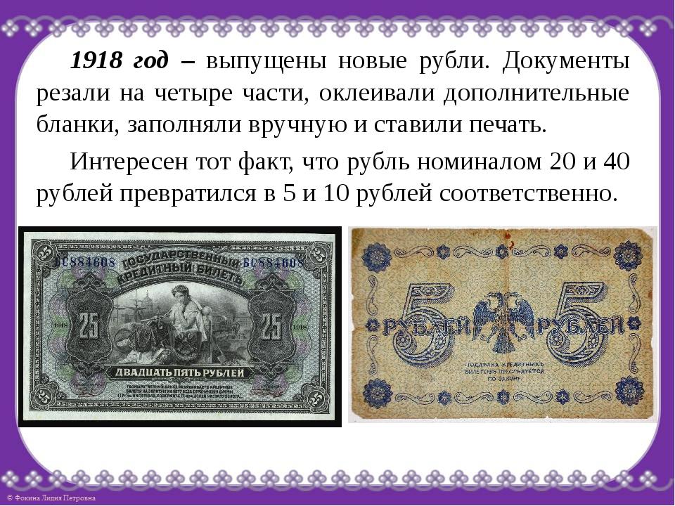 1918 год – выпущены новые рубли. Документы резали на четыре части, оклеивали...