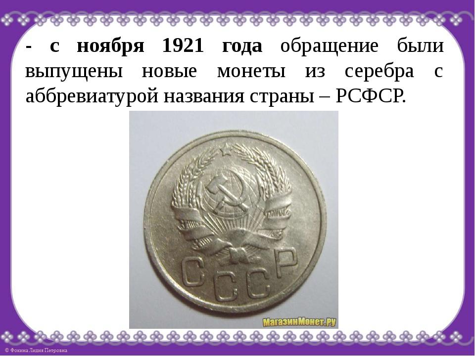 - с ноября 1921 года обращение были выпущены новые монеты из серебра с аббрев...