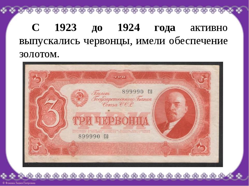 С 1923 до 1924 года активно выпускались червонцы, имели обеспечение золотом.