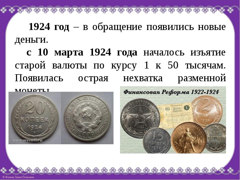 1924 год – в обращение появились новые деньги. с 10 марта 1924 года началос...
