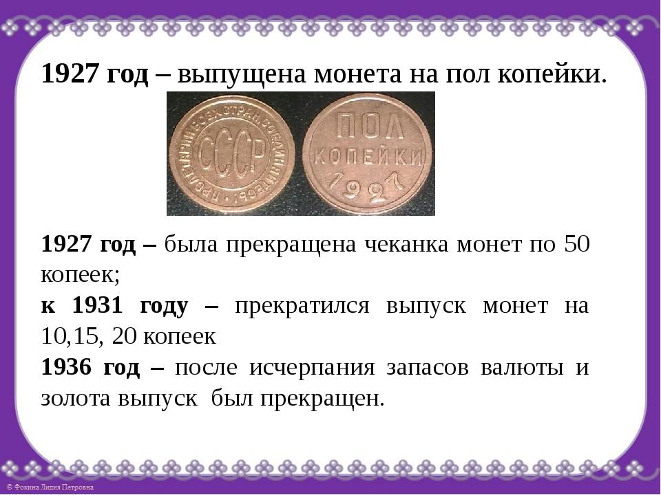 1927 год – выпущена монета на пол копейки. 1927 год – была прекращена чеканка...