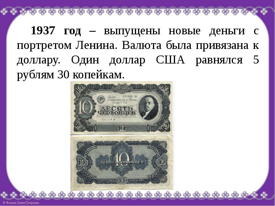 1937 год – выпущены новые деньги с портретом Ленина. Валюта была привязана к...
