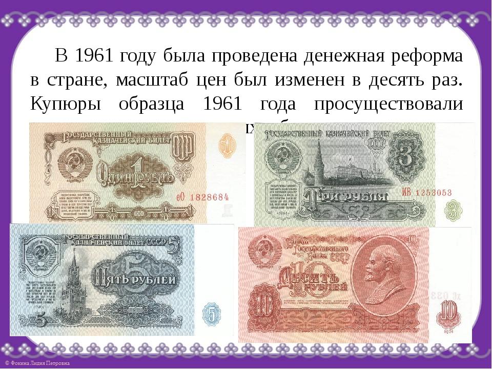 В 1961 году была проведена денежная реформа в стране, масштаб цен был измене...