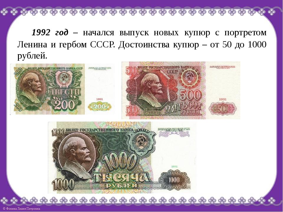 1992 год – начался выпуск новых купюр с портретом Ленина и гербом СССР. Дост...