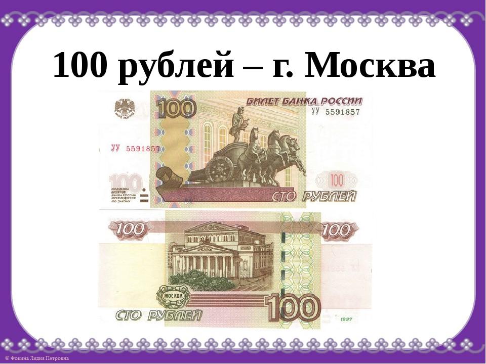 100 рублей – г. Москва