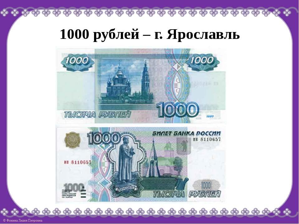 1000 рублей – г. Ярославль