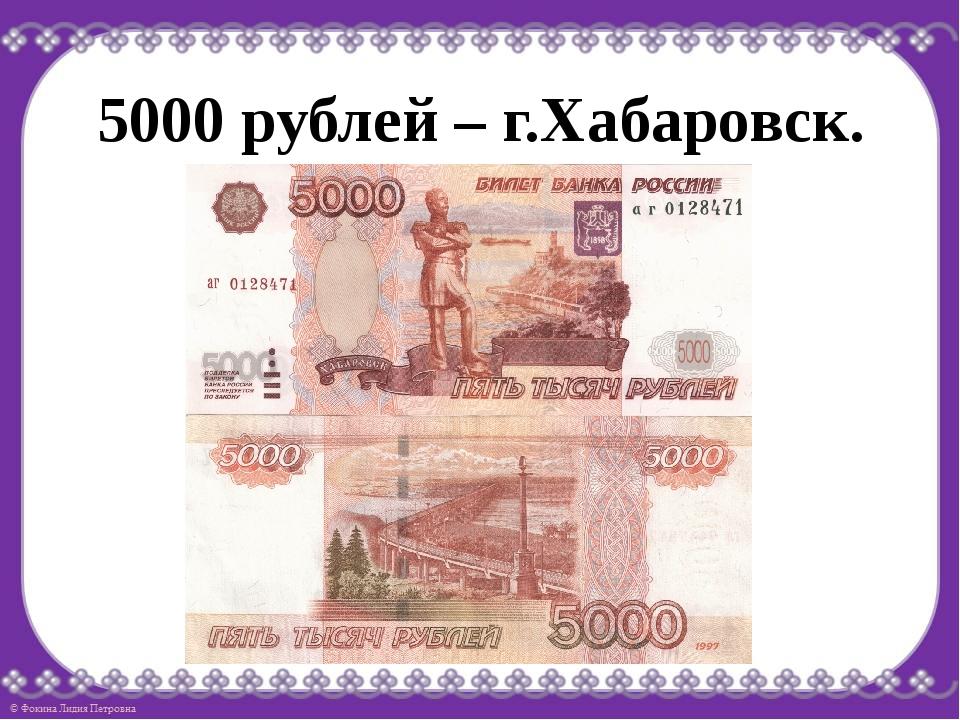 5000 рублей – г.Хабаровск.