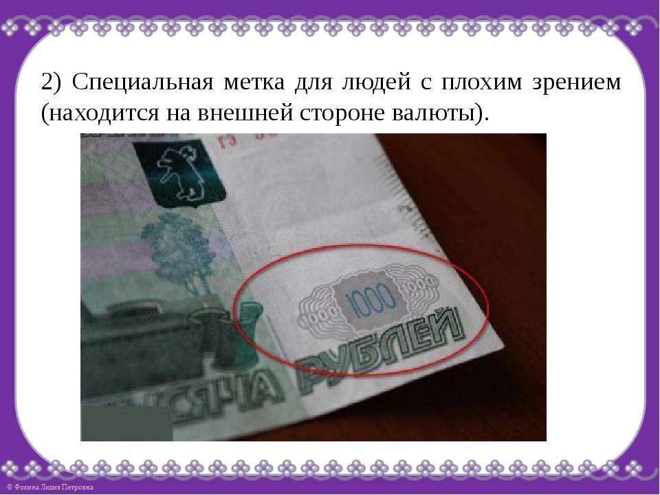 2) Специальная метка для людей с плохим зрением (находится на внешней стороне...