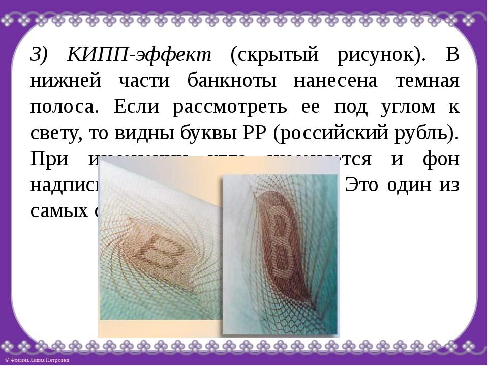 3) КИПП-эффект (скрытый рисунок). В нижней части банкноты нанесена темная пол...
